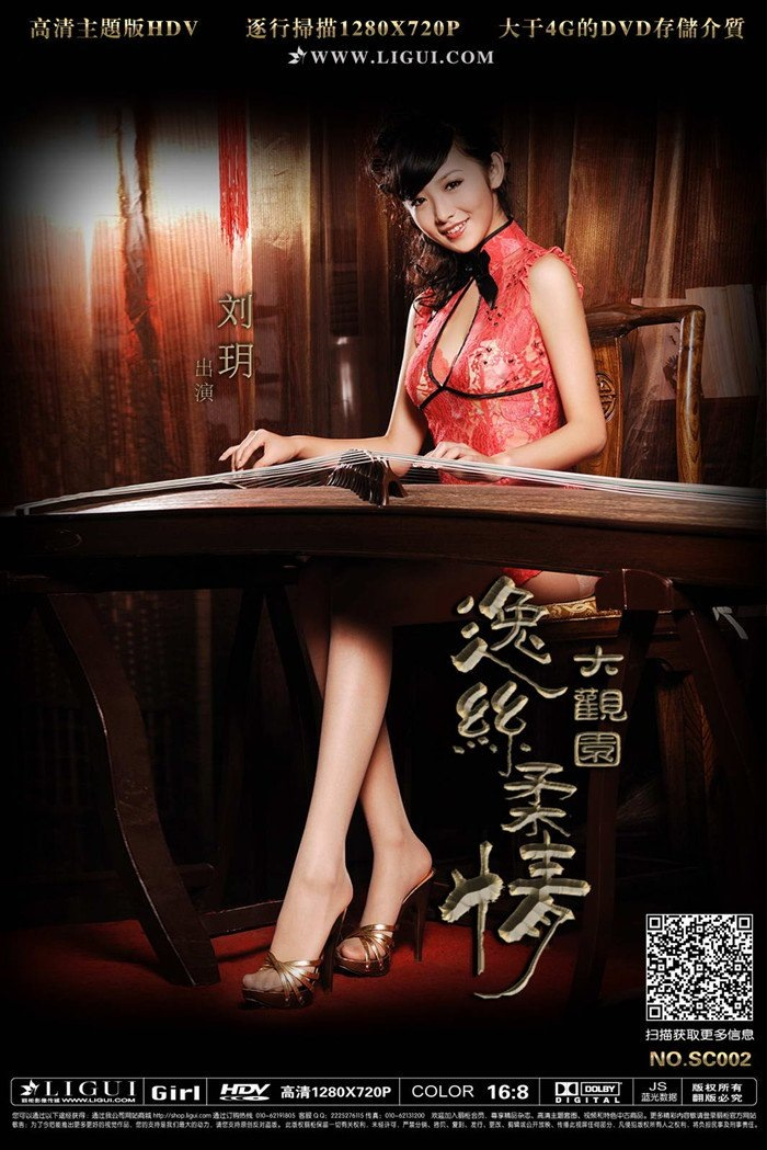 [Ligui丽柜高清HDV]2012.07.06 SC002 逸丝柔情-大观园 模特 刘玥[1V/1.47G]